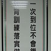 103.10.07-弘偉環保工程股份有限公司-管理才能班-行銷4P與策略的基本架構-詹翔霖教授