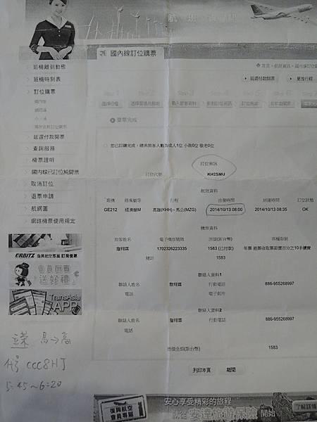 103.10.13-澎湖就業輔導站-溝通與晤談技巧-詹翔霖教授
