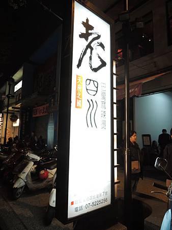103.12.04-創業學堂-加盟連鎖管理-老四川火鍋-贏家個案-詹翔霖教授