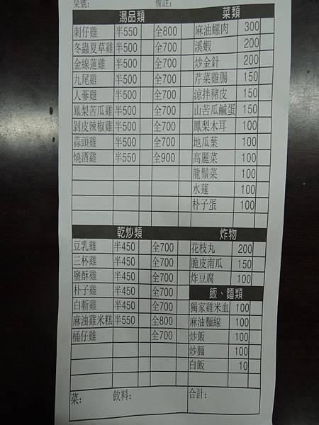 104.01.23-創業學堂-創業贏家個案-壹品土雞城-詹翔霖教授