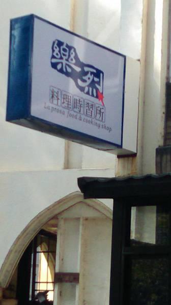 104.01.24-創業學堂-創業個案主題餐飲-樂烈料理時習所-詹翔霖教授