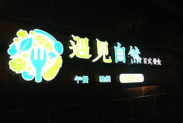 104.02.7-創業學堂-遇見自然日式舒食-主題特色餐飲-詹翔霖教授