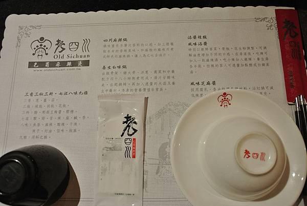 104.02.25-創業學堂-老四川火鍋-詹翔霖教授