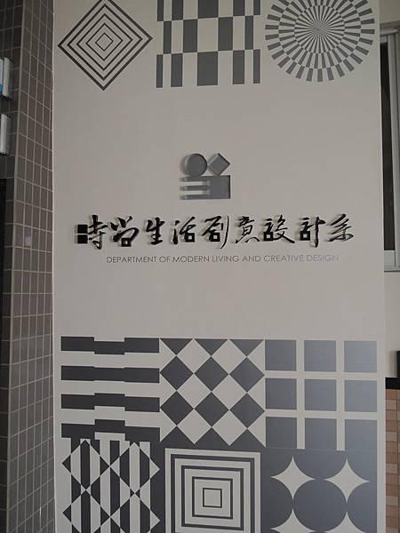104.03.23-時尚生活創意設計系-創意發饗與打造人生品牌-詹翔霖教授