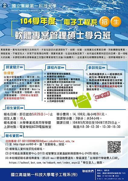 軟體專案管理碩士學分班-詹翔霖教授
