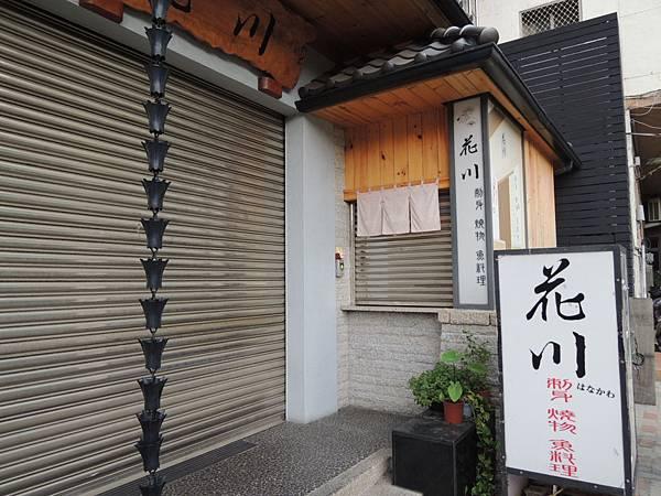 創業學堂-花川日本料理-主題餐廳-詹翔霖教授