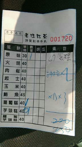 104.04.16-創業學堂-老江紅茶牛奶-創業贏家系列-詹翔霖教授