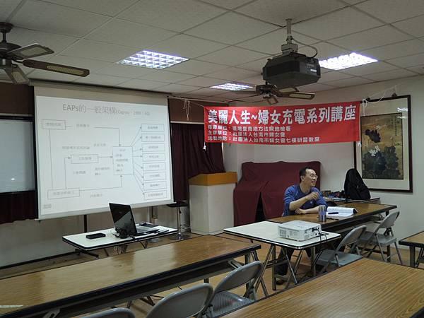 104.04.25-企業大學-EAP員工協助方案的建置-方案規劃師-詹翔霖教授