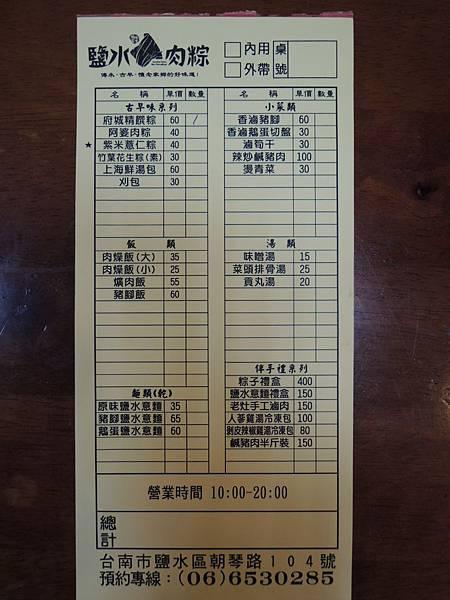104創業圓夢-第14屆新創事業獎-鹹水肉粽-詹翔霖-104.05.26