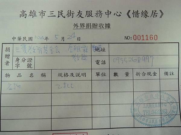 104.05.24-三寶教育基金會-高市街友服務中心-惜緣居-詹翔霖教授