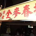 104.06.01-創業學堂-創業贏家-頂好全麥春捲-詹翔霖教授