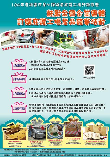 104-桃園庇護工場產品競賽活動-三寶教育基金會-詹翔霖教授