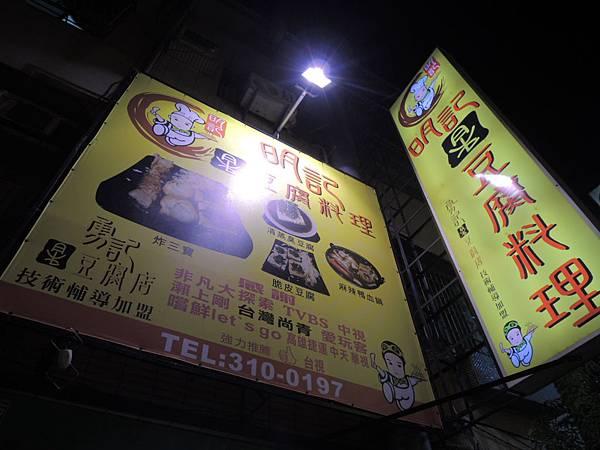 104.07.19-創業學堂-連鎖加盟-明記豆腐料理-詹翔霖教授