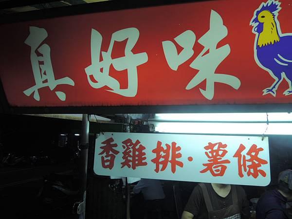 104.07.19-創業學堂-創業贏家-真好味鹹酥雞-詹翔霖教授