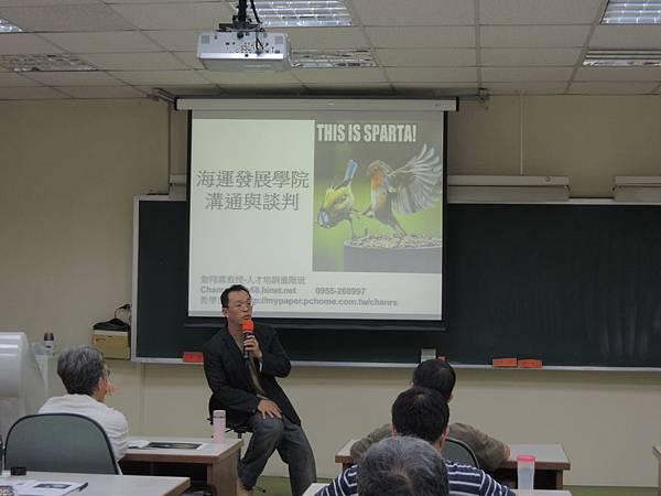 104.07.21-主管才能進階班-談判與溝通技巧實務訓練與個案演練-詹翔霖教授