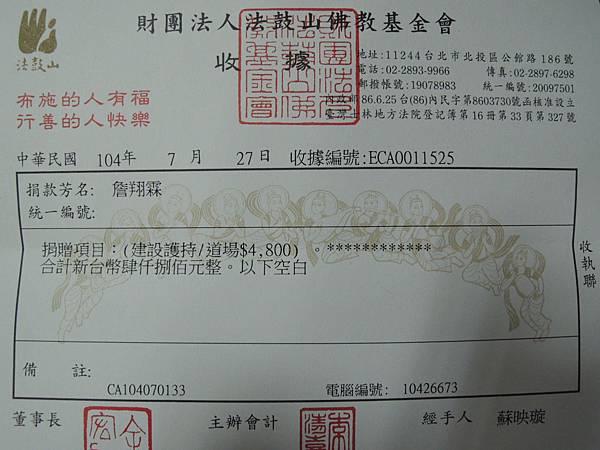 104.08.02-法鼓山佛教基金會-詹翔霖教授