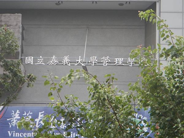 104.08.19-嘉義大學管理學院-服務人員的專業服務態度-詹翔霖教授
