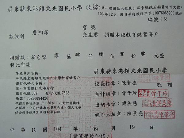 104.09.21-三寶教育基金會-東光國小親子講座-詹翔霖教授