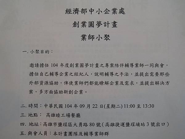 104.09.21-創業圓夢計畫-睦工場餐廳-詹翔霖教授
