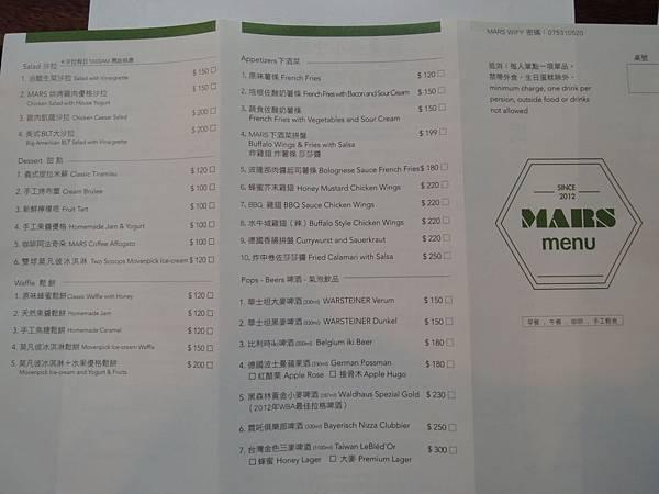 104.09.21-創業學堂-創業贏家個案研析-MARS餐廳-睦工場餐廳-詹翔霖教授