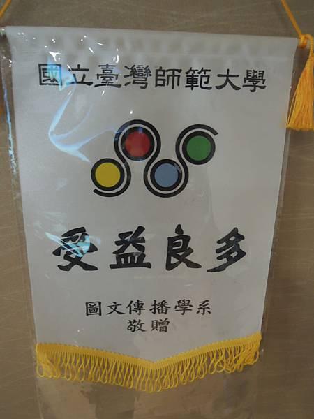 臺灣師範大學-國傳系-詹翔霖教授