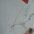 104.10.07-創業學堂-微甜道烘培坊-創業贏家個案-詹翔霖教授