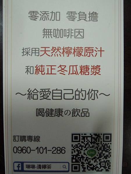 104.10.09-創業學堂-創業贏家個案-清檸茶-詹翔霖教授-2