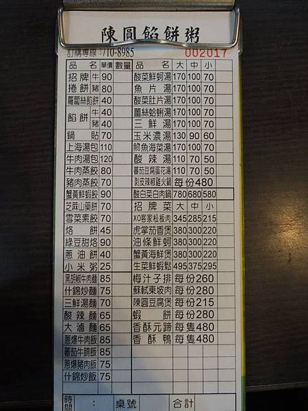 104.10.13-創業學堂-創業贏家個案-陳圓餡餅粥-詹翔霖教授