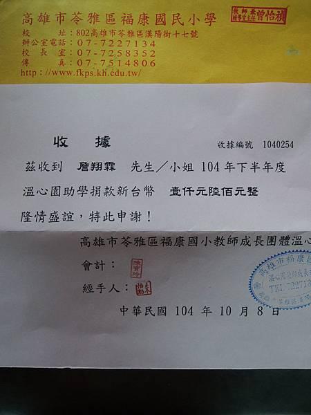 104.10.08-三寶教育基金會-助學捐款-福康國小-詹翔霖教授
