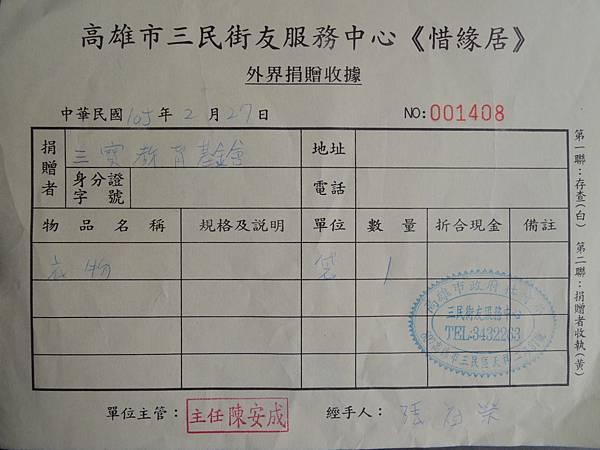 105.02.27-三寶教育基金會-高雄遊民之家-詹翔霖教授.JPG
