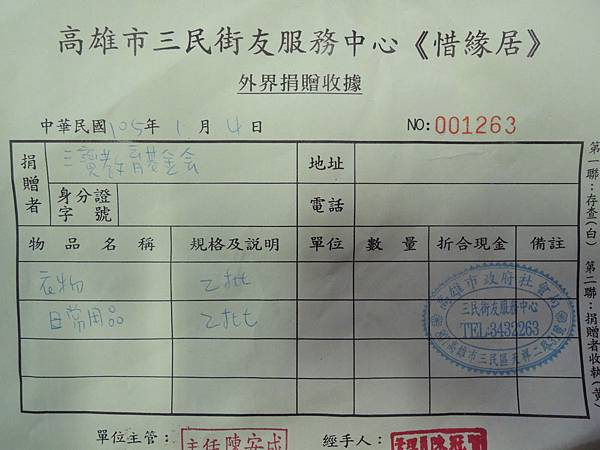 105.01.04-三寶教育基金會-高雄遊民之家-詹翔霖教授.JPG