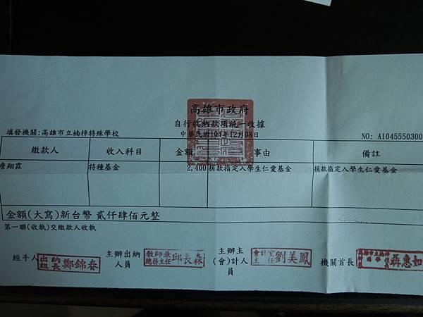 104.12.08-三寶教育基金會-瑞平中學-詹翔霖教授.JPG