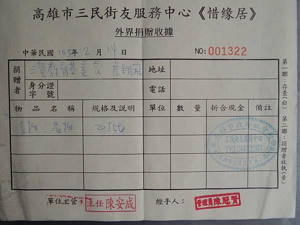 105.02.14-三寶教育基金會-高雄遊民之家-詹翔霖教授.JPG