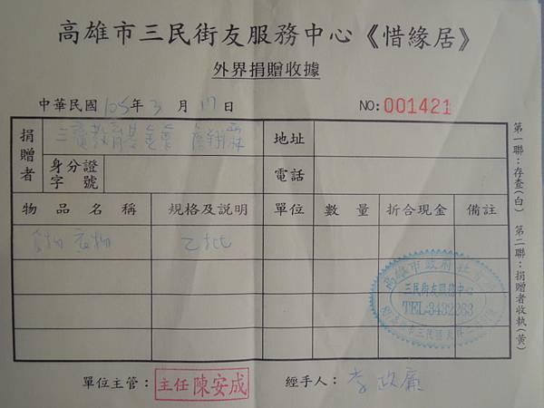 105.03.17-三寶教育基金會-高雄遊民之家-詹翔霖教授.JPG