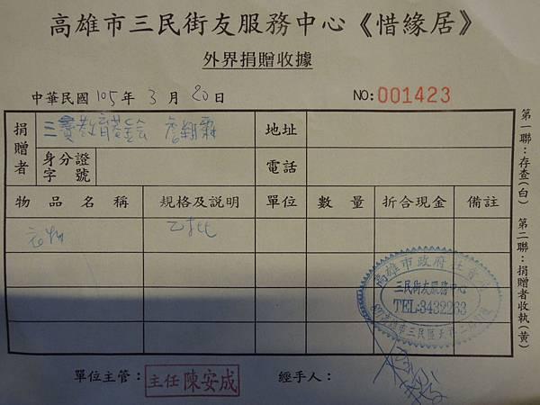 105.03.20-三寶教育基金會-高雄遊民之家-詹翔霖教授.JPG