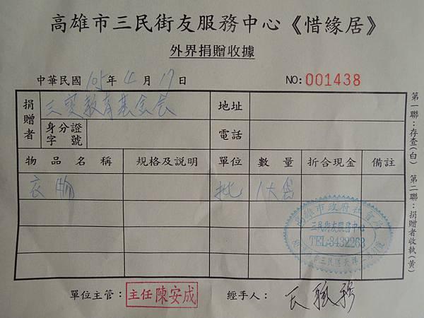 105.04.17-三寶教育基金會-高雄遊民之家-詹翔霖教授.JPG