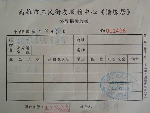 105.04.03-三寶教育基金會-高雄遊民之家-詹翔霖教授.JPG