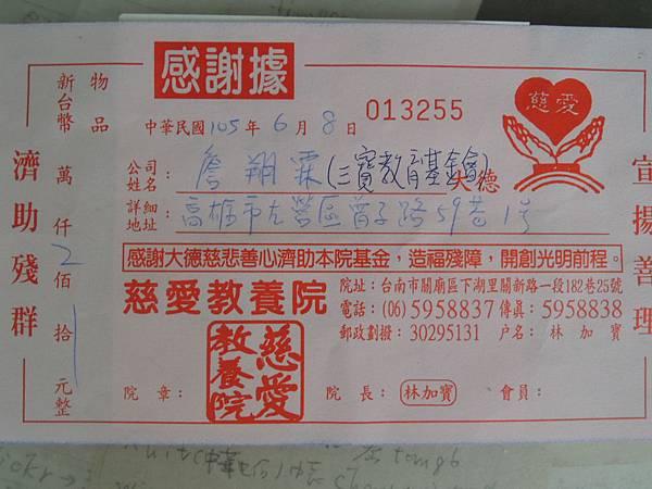 105.06.08-三寶教育基金會-教養院-詹翔霖教授.JPG