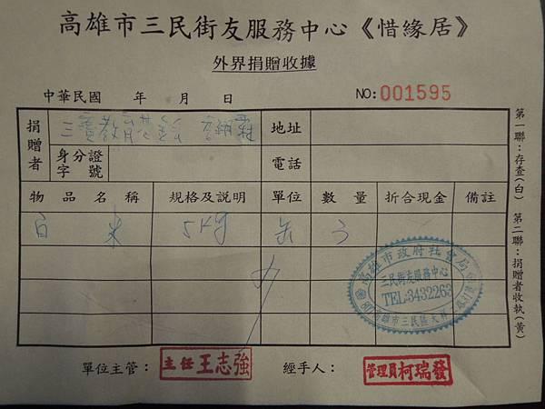 105.07.24-三寶教育基金會-街友之家-詹翔霖教授.JPG