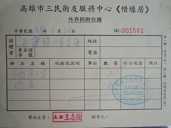 105.06.20-三寶教育基金會-街友之家-詹翔霖教授.JPG