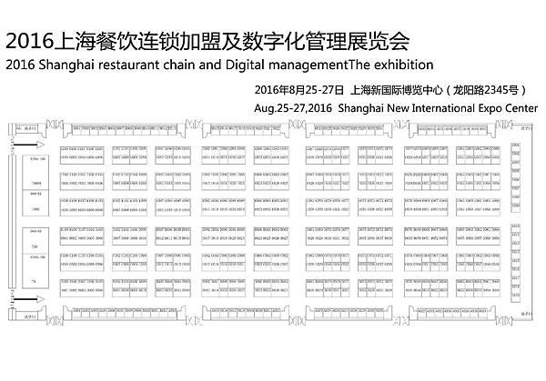 2016中國(上海)餐飲連鎖加盟展覽會-餐饮展位图-詹翔霖教授.jpg