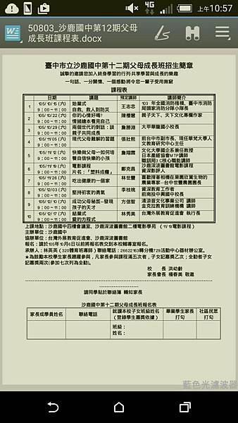 105.11.19-沙鹿國中第12期父母成長班課程表-親子教養-父母成長班.jpg