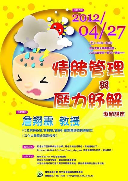 情緒管理與壓力管理-EDM-詹翔霖教授.jpg