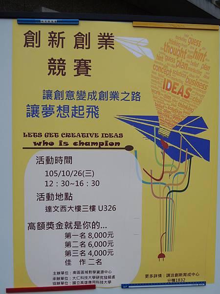 105.10.26-創新創業競賽-讓夢想起飛-詹翔霖教授.JPG