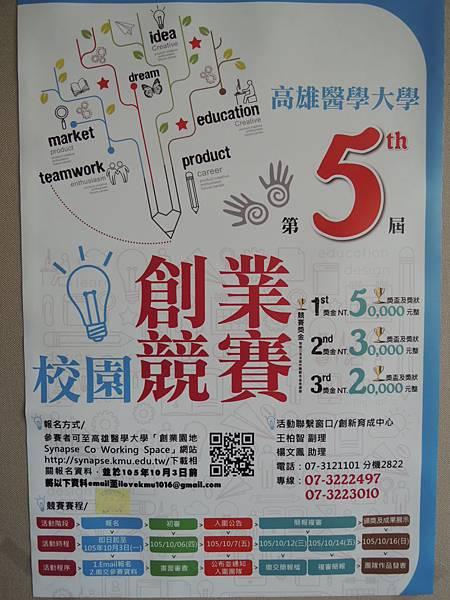 創業知能學堂-創業競賽-計劃書指導-詹翔霖教授.JPG