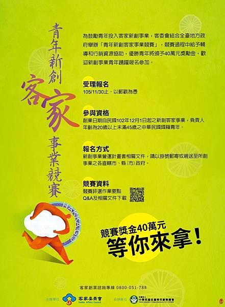 105.11.010-青年新創客家事業競賽-50 vu;6xup6ej4jp4.jpg
