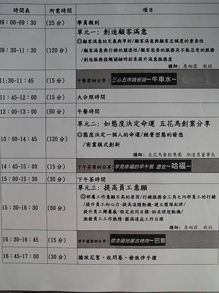 創造顧客滿意-課表-詹翔霖教授.JPG