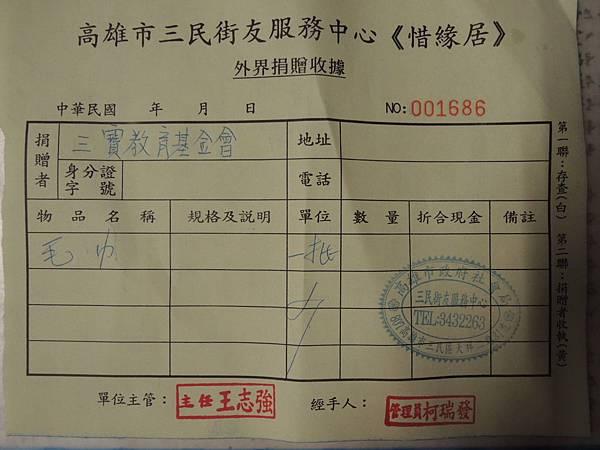 105.12.02-三寶教育基金會-街民之家-詹翔霖.JPG