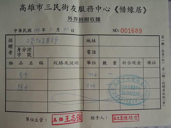 105.11.30-三寶教育基金會-街民之家-詹翔霖.JPG