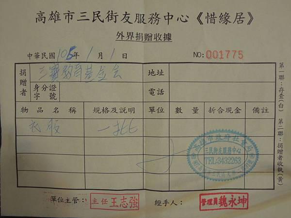 106.01.01-三寶教育基金會-詹翔霖.JPG